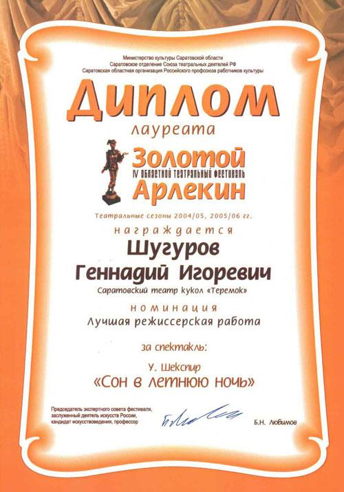 Диплом Лауреата Золотой Арлекин
