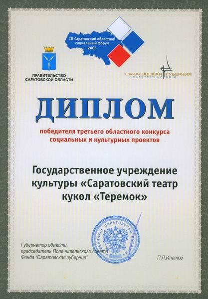 Диплом победителя конкурса социальных и культурных проектов