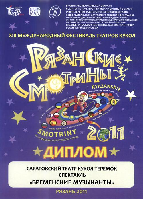 Диплом фестиваля Рязанские смотрины