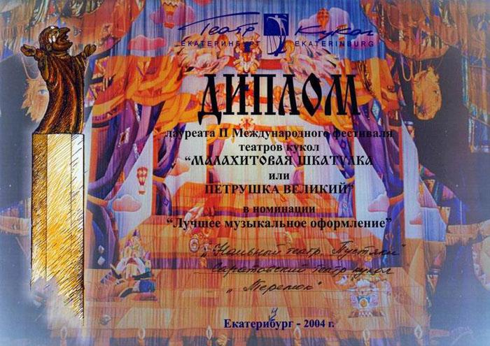 Диплом лауреата Малахитовая шкатулка