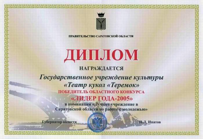 """Диплом """"Лидер года-2005"""""""